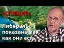 Гоблин В фильме Спящие либералы показаны так как есть продажные твари
