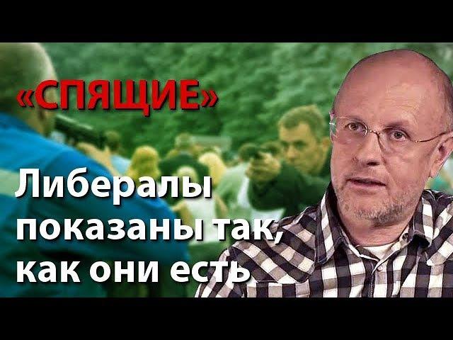 Гоблин В фильме Спящие либералы показаны так, как есть – продажные твари