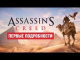 Первые Подробности о Assassin's Creed: Origins