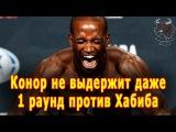 Реакция Топовых бойцов на победу Хабиба Нурмагомедова
