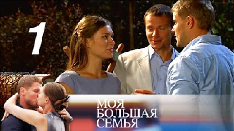 Моя большая семья. Серия 1 (2012) Мелодрама, детектив @ Русские сериалы