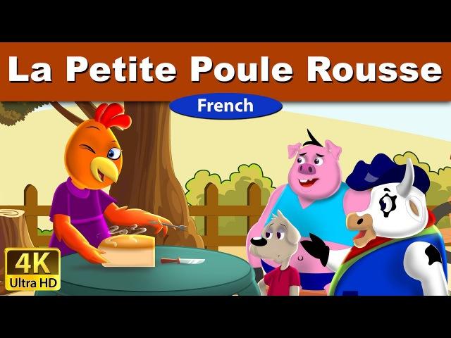 La Petite Poule Rousse - Histoire pour Enfants - Contes de Fée - Dessin Animé - French Fairy Tales