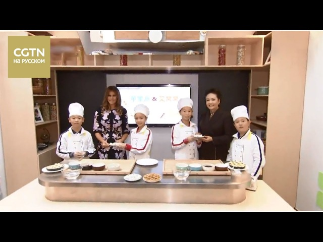 Пэн Лиюань с Меланией Трамп приготовили китайский десерт айвово и американский ...