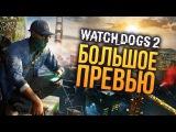 Watch Dogs 2 — Что ждет игроков