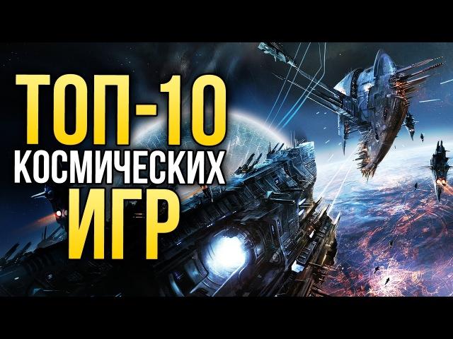 ТОП-10 Космических игр