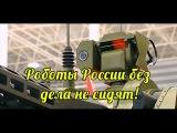 Новый робот-танк России впечатлил Запад
