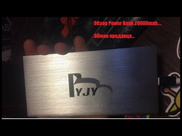 Распаковка посылок из Китая ( Ложный Power Bank 20000mah )