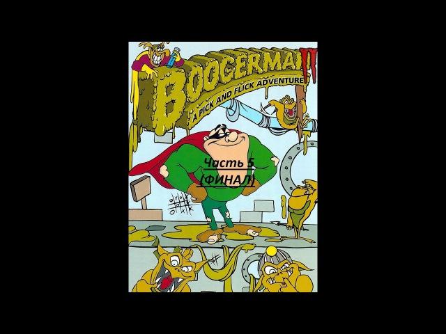 Boogerman(Pus Palace)(Level 1-4)(Booger Meister)(Финал)