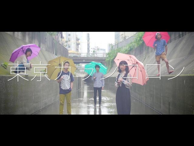 【104 ON SALE!!】東京カランコロン「どういたしまして」MV