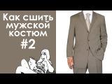 Как сшить мужской костюм #2. Пиджак. Лекала, раскрой.
