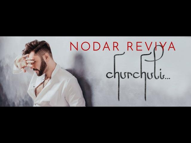Nodar Reviya - Churchuli (ნოდარ რევია - ჩურჩული)