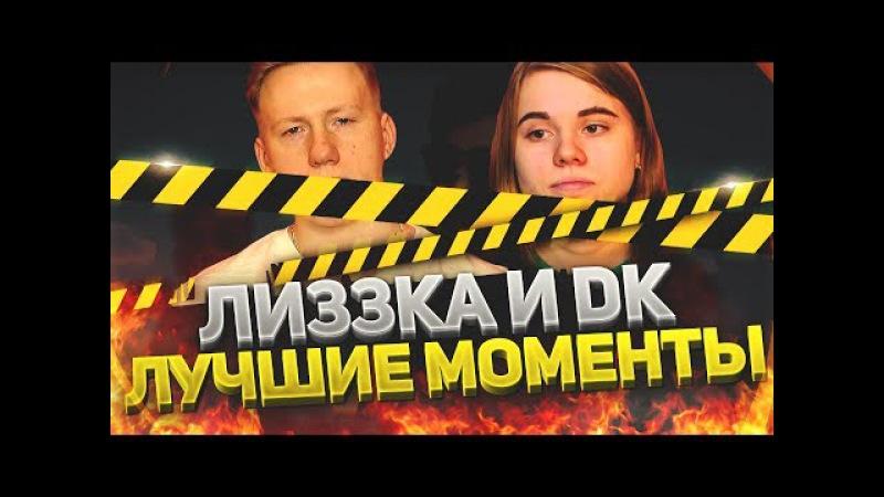 Lizzka И DK ЛУЧШИЕ МОМЕНТЫ l ДАНИЛ КАШИН В ВАННЕ l ЛИЗЗКА И КАШИН ОБМАНЫВАЮТ ПОДПИСЧИКОВ?