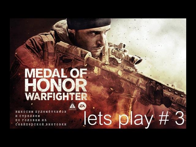 Lets play № 3 medal of honor warfighter выносим пулемётчиков и стреляем по голвам из снайперской винтовки