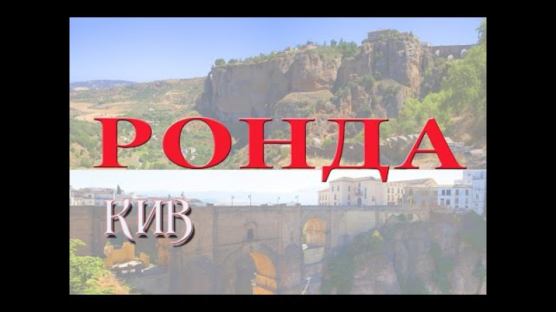Город Ронда. Город на скалах. Испания. Обзор исторического центра с рассказом.