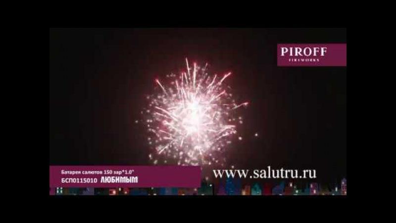 Фейерверк на свадьбу или день рождения Любимым со скидкой в Самаре и Тольятти
