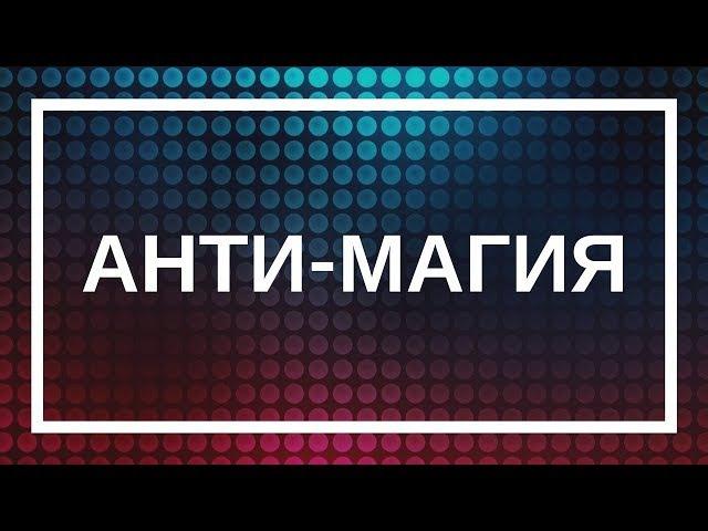 Галина Воробьева. Анти-Магия: Как восстановить жизненную энергию