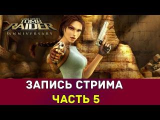 Даша ностальгирет в Lara Croft Tomb Raider Anniversary часть 5