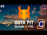 Team Secret vs DC #2 (bo3) | Dota Pit 5 Lan Finals (21.01.2017) Dota 2