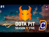 Team Secret vs DC #1 (bo3) | Dota Pit 5 Lan Finals (21.01.2017) Dota 2