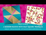 Video tutorial 2 modern blocks with half square triangles (HSTs)