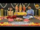 Rama Ashtakam - Sooryagayathri Kuldeep M Pai - 'Vande Guru Paramparaam'