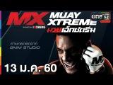 MX MUAY XTREME  FULL HD