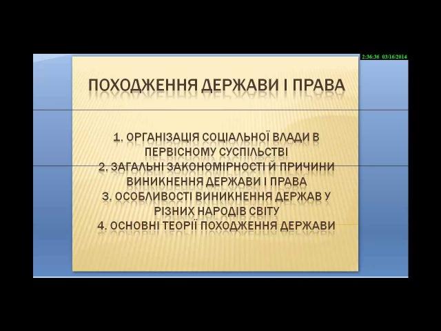 Лекції з теорії держави та права Лекція №2 Походження держави і права Юриспруденція