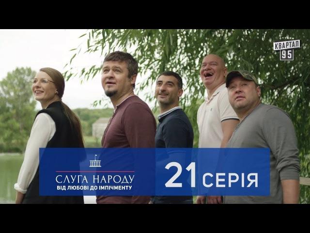 Слуга Народа 2 - От любви до импичмента, 21 серия (Эфир 13.11.2017) HD 1080р