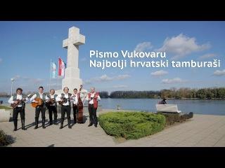 NAJBOLJI HRVATSKI TAMBURAŠI - PISMO VUKOVARU (OFFICIAL VIDEO)