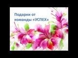 REDEX Редекс ПОЗДРАВЛЕНИЯ ОТ КОМАНДЫ УСПЕХ ПОДАРОК 100 ТЫСЯЧ РУБЛЕЙ 1