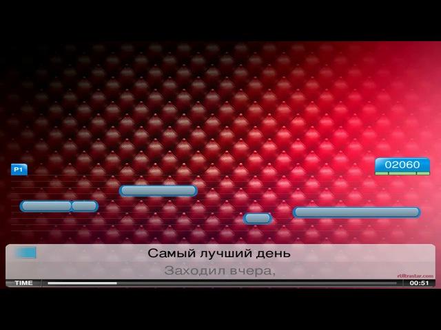 Karaoke Star - Самый Лучший День (Ultrastar караоке минус)