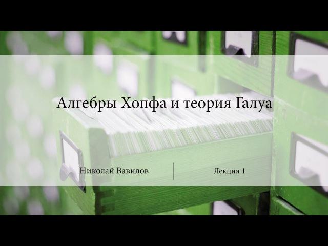 Лекция 1   Алгебры Хопфа и теория Галуа   Николай Вавилов   Лекториум