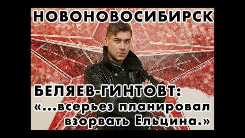 Были планы взорвать Ельцина - художник Беляев-Гинтовт