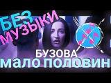 Ольга Бузова - Мало половинБЕЗ МУЗЫКИWITHOUTMUSIС