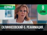 Склифосовский Реанимация - 5 сезон 9 серия - Склиф - Мелодрама Русские мелодрамы
