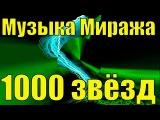 Музыка Миража - 1000 звёзд Лучшая Ритмичная Танцевальная ретро Музыка 80 - 90 годов ...