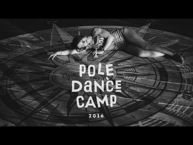 Pole dance camp MyPoleCamp 2016. Video 3