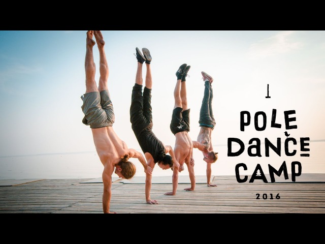 Pole dance camp MyPoleCamp 2016. Video 1