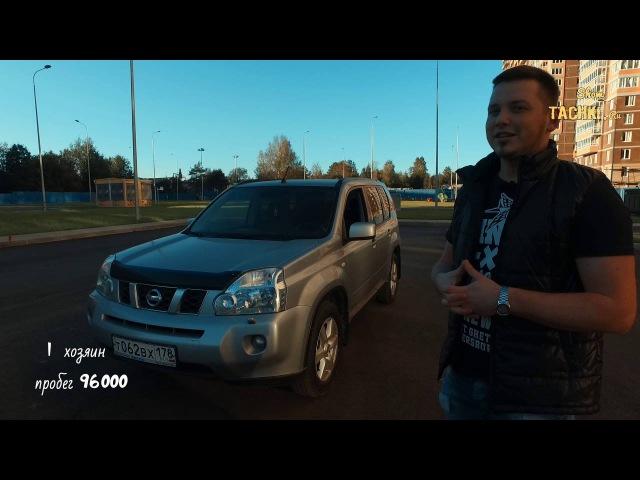 Двухлитровый Nissan X-Trail за 699 000 | Видеообъявление | Шоу Тачки Ру