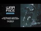 Warface трейлер