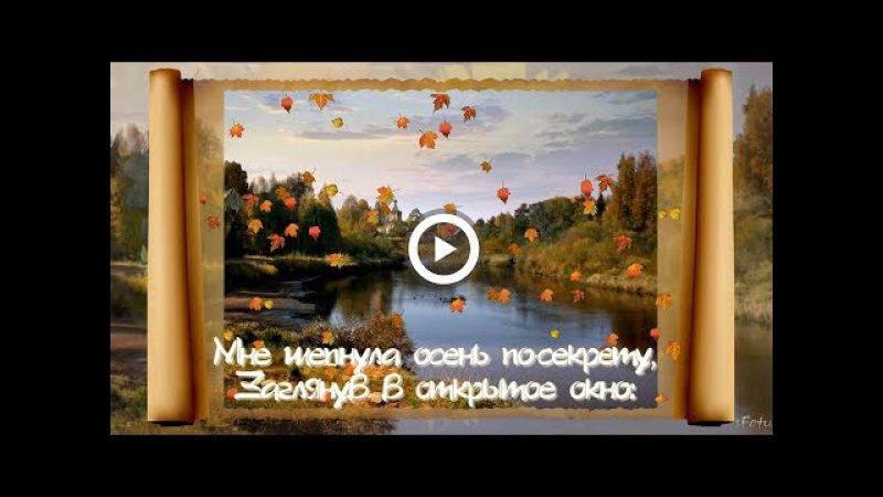 МНЕ ШЕПНУЛА ОСЕНЬ ПО-СЕКРЕТУ.. музыкальная открытка друзьям