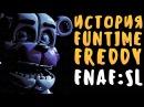 ИСТОРИЯ ФАНТАЙМ ФРЕДДИ (FUNTIME FREDDY) - FNAF: SISTER LOCATION сходка