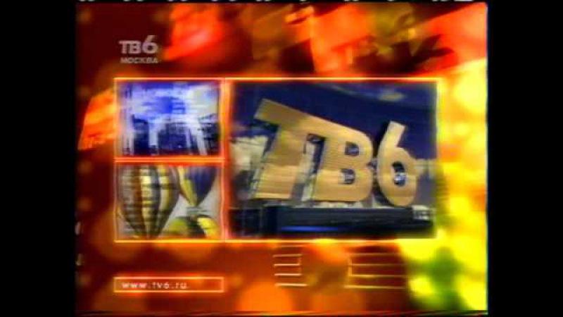 Начало вещания ТВ6 Москва (1999)