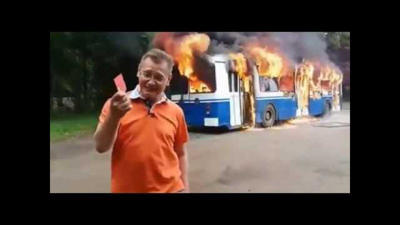 Автобус горит и похуй