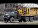 ОМТЛ 70 аналоги АТЛАНТ С70 СИНЕГОРЕЦ 75 гидроманипулятор для леса 2 т на шасси УР