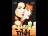 Практическая магия (Practical Magic, 1998)