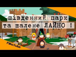 1 South Park™ - Південний парк та шалене ЛАЙНО !