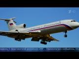 Обломки Ту-154 обнаружены в море. На борту самолета находились 92 человека