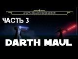 Истории из канона Звездных Войн   Дарт Мол   Часть 3