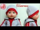 Шапочка для спортивного костюма на куклу Беби Борн